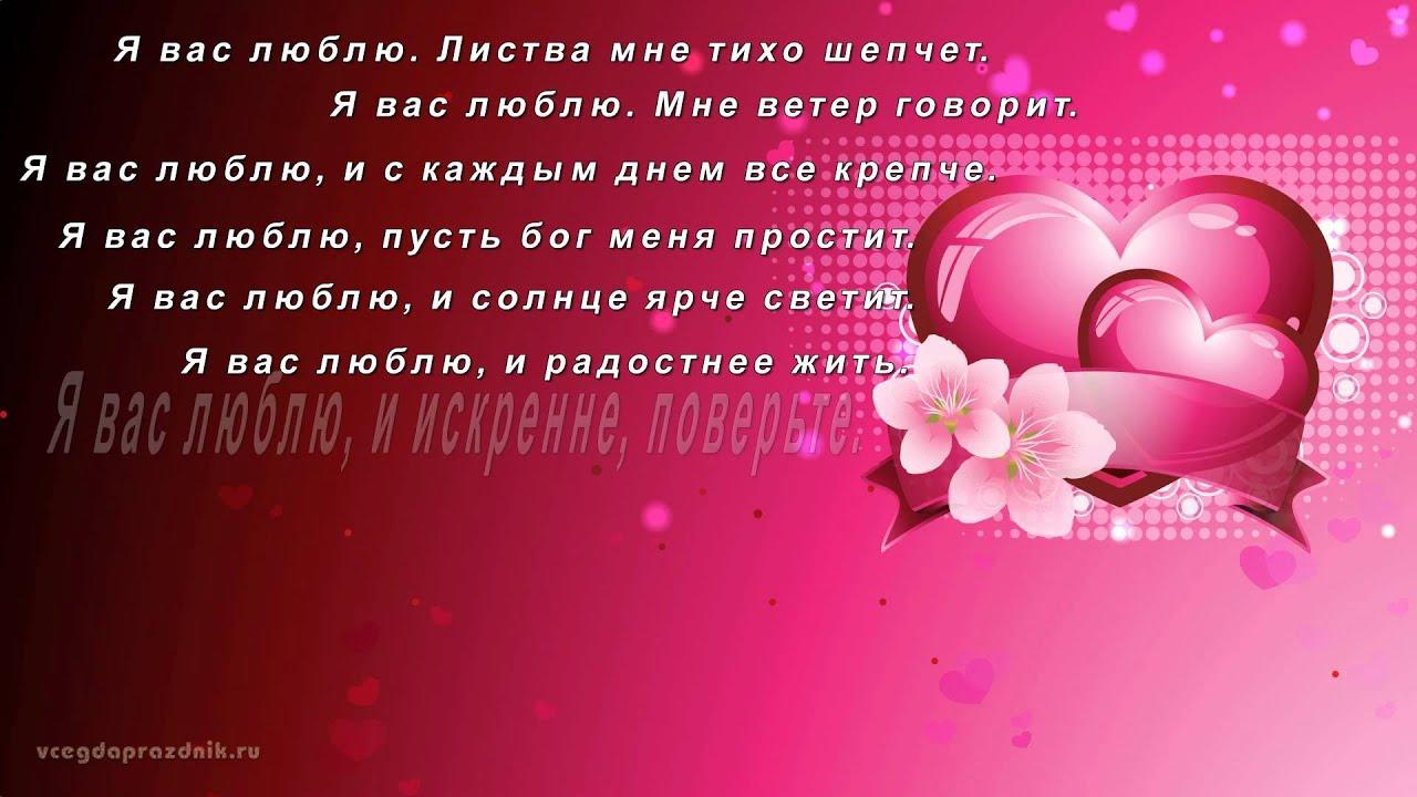 Поздравление девушке с 14 февраля своими словами