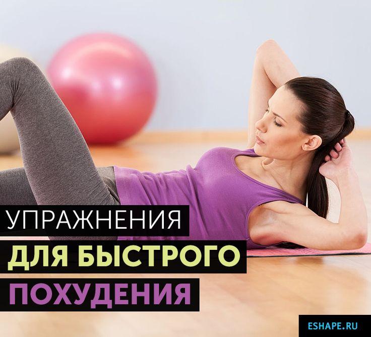 Упражнения для быстрого похудения в домашних условиях ног