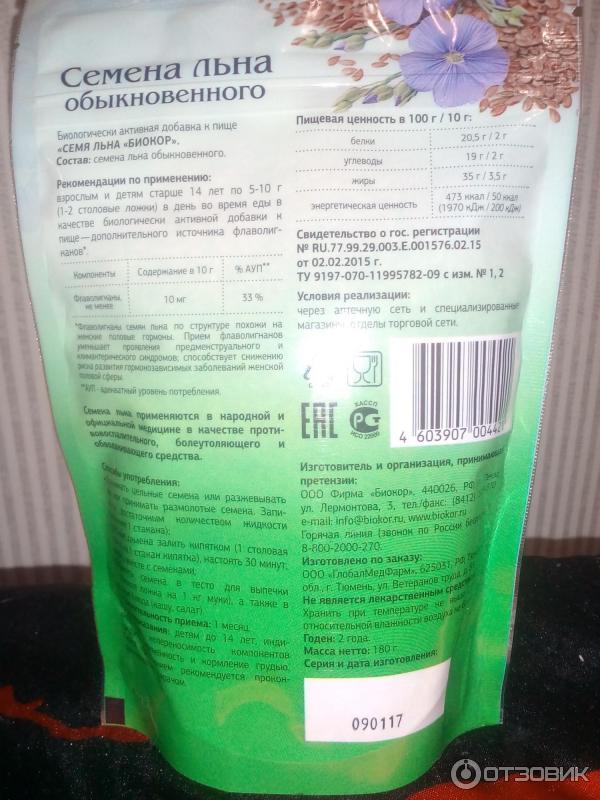 Очищение организма в домашних условиях семена льна