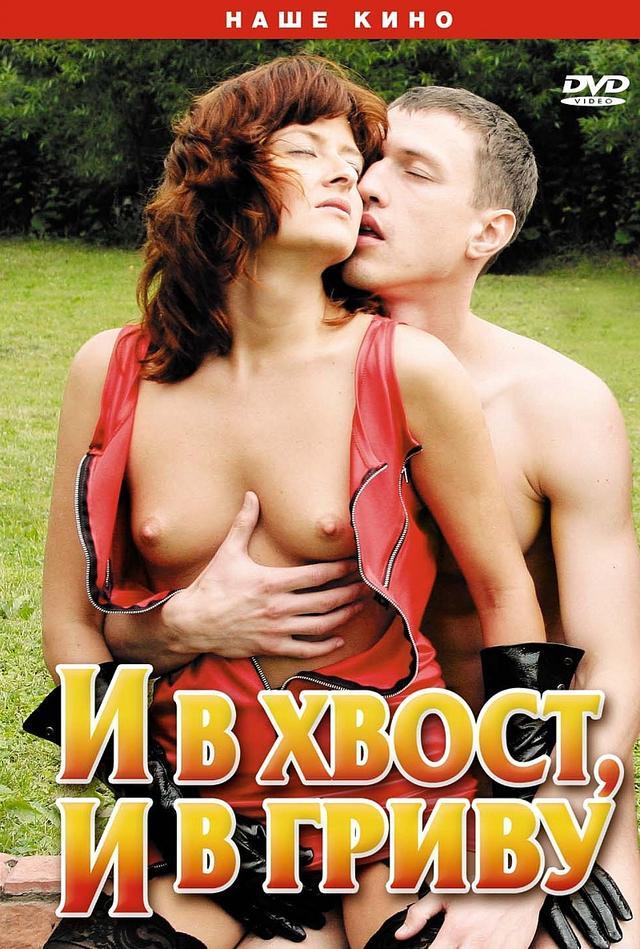 фильм на русском языке и сексом-лф1