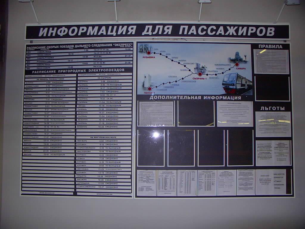 Просмотреть изображение расписание электричек с киевского вокзала