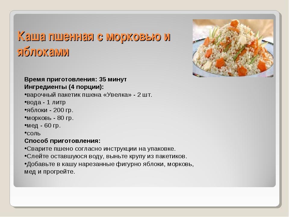 Рецепт каша пшеничная крупа