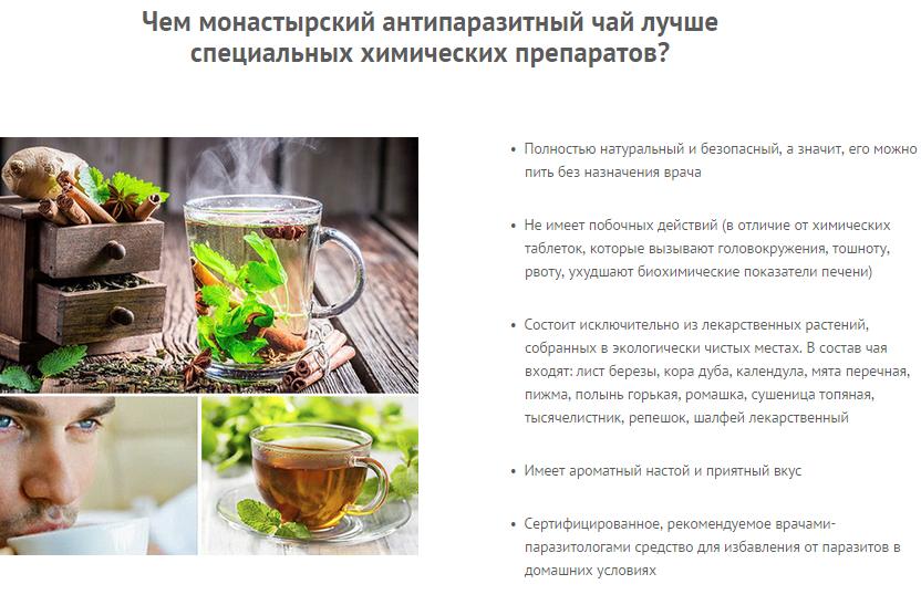 Чай монастырский состав отзывы