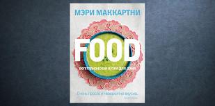 «Food. Вегетарианская кухня для дома» Мэри Маккартни