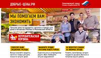 Союз потребителей запустил сайт с информацией о ценах на продовольственные товары
