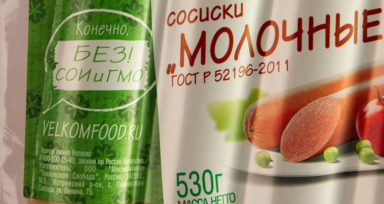 Можно ли в России купить продукты с ГМО?