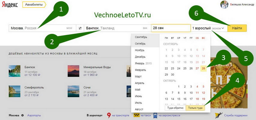 Яндекс Дешевые Билеты