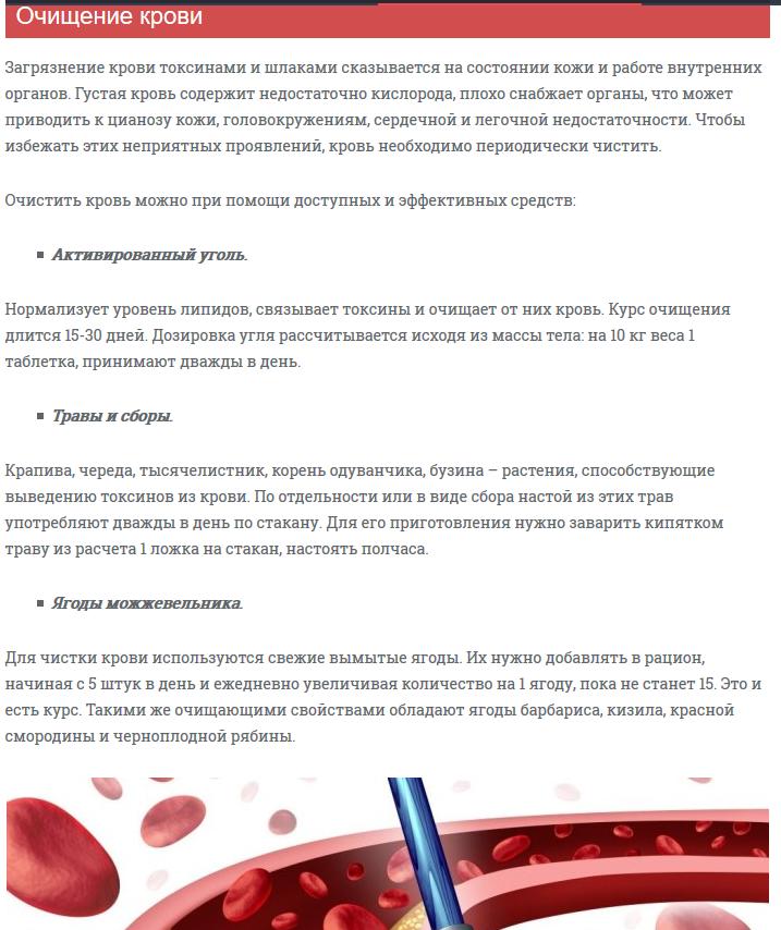 Как при домашних условиях почистить кровь 679