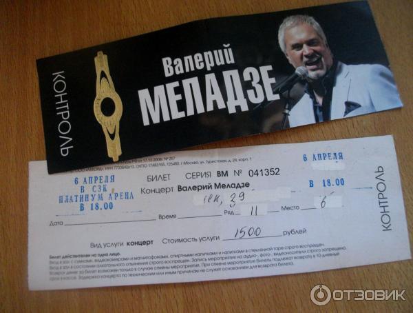 Билеты на концерт своими руками 85
