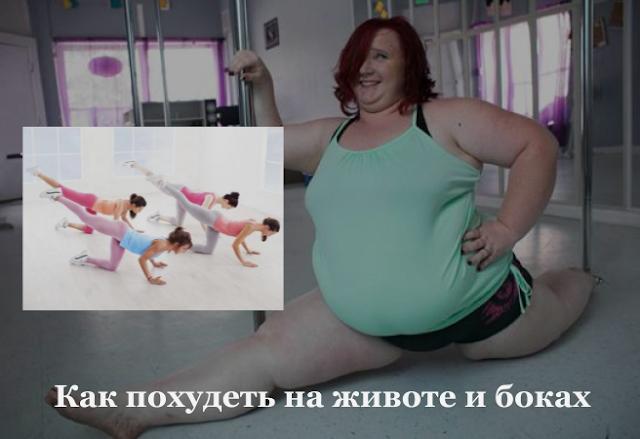 Как похудеть в животике