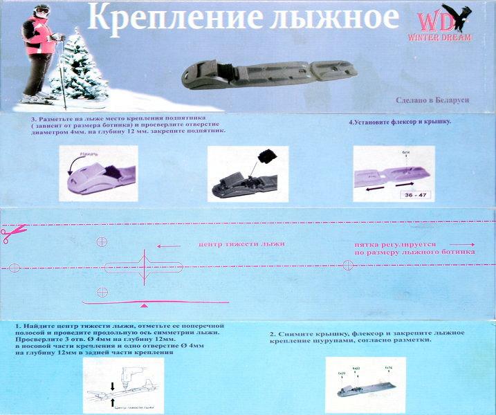 Установка 75 креплений на лыжи своими руками