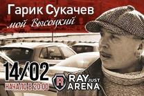 Гарик Сукачев