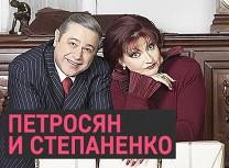 Евгений Петросян, Елена Степаненко
