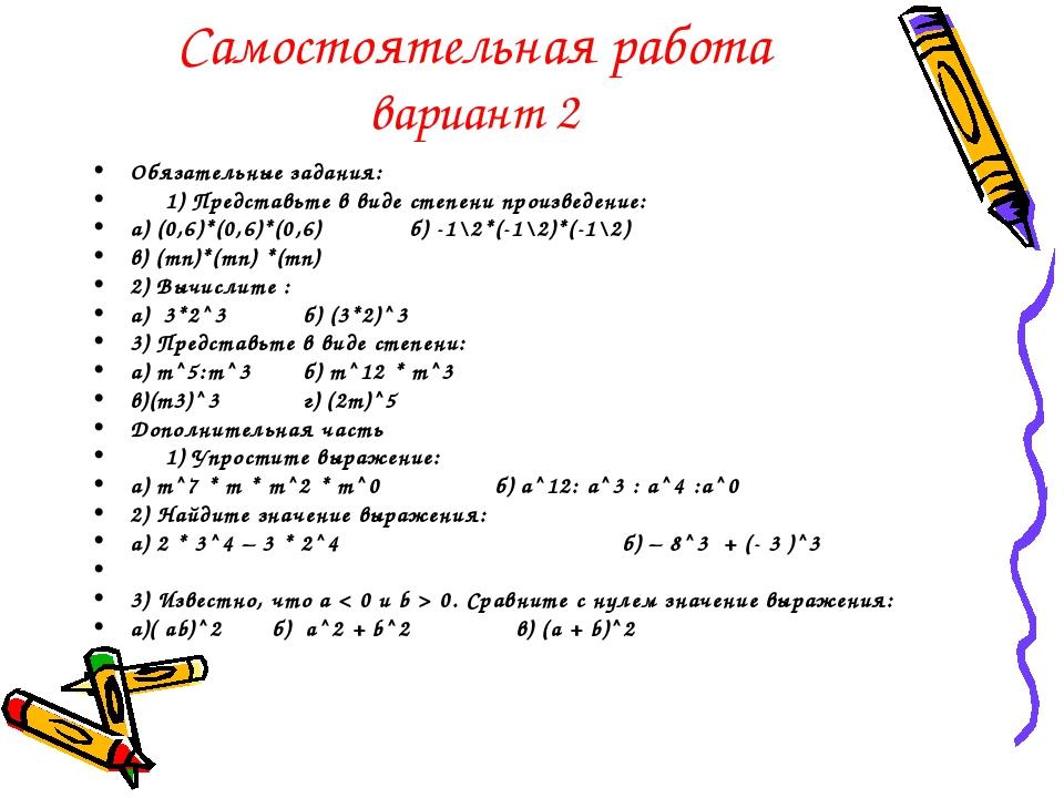 Решение самостоятельной работы по математике 7 класс