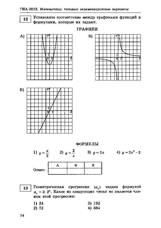 Ответы на переводной экзамен по математике 7 класс