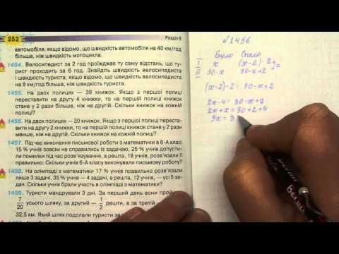 Скачать гдз 6 класс математика тарасенкова