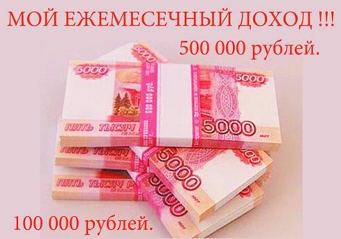 Как заработать 300000 рублей в месяц без интернета