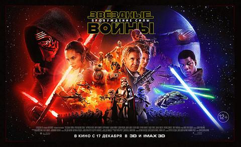 Watch Star Wars: The Force Awakens Online - Movieon