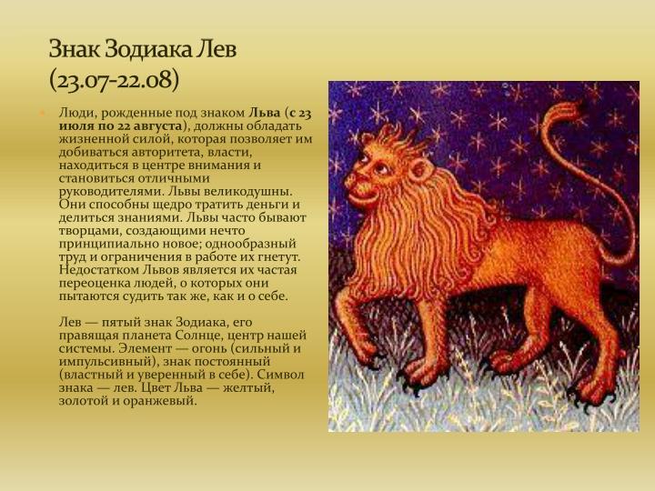 Гороскоп льва   март женщине