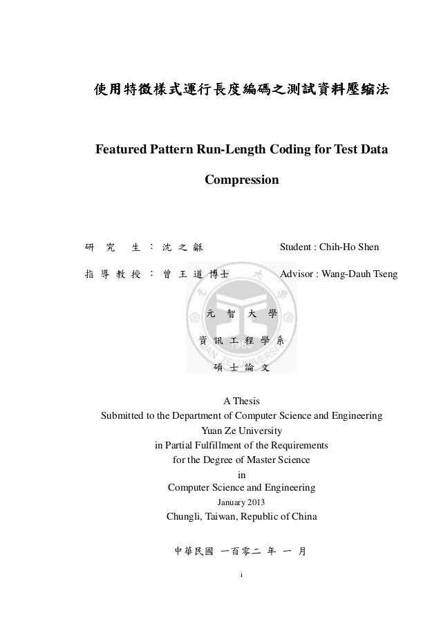 thesis test data compression