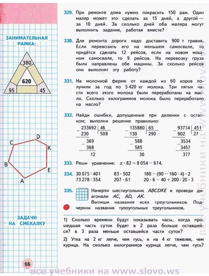 Сборник задач по математике 8 класс с ответами