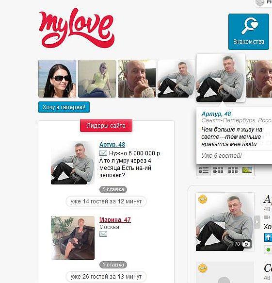 На каком сайте знакомств лучше зарегистрироваться