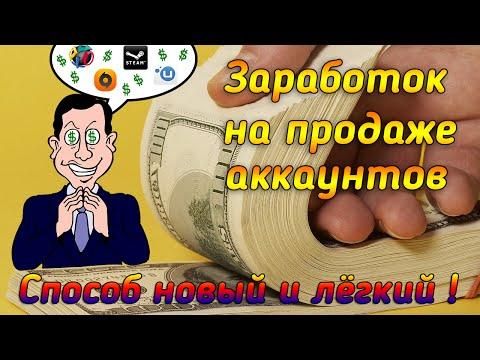 Заработать в интернете деньги на стим