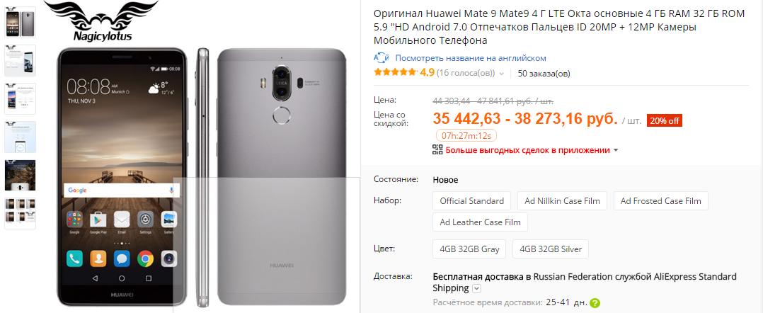Алиэкспресс на русском мобильные телефоны