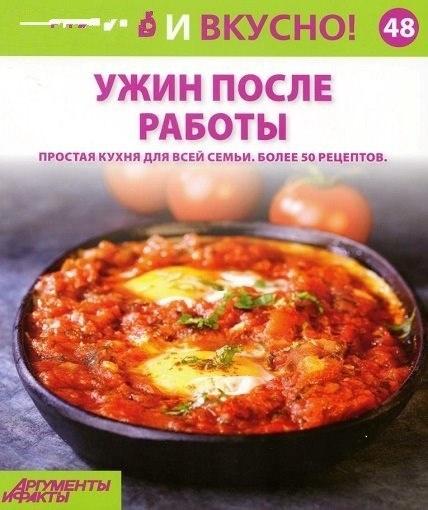 Что можно приготовить на ужин быстро и вкусно рецепты в мультиварке
