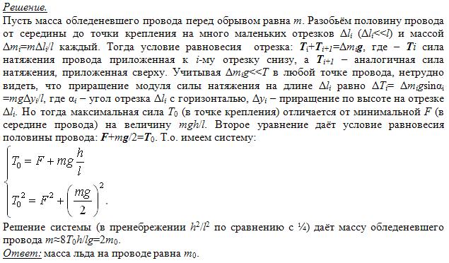 Олимпиадные задания 7 класс математике с решениями