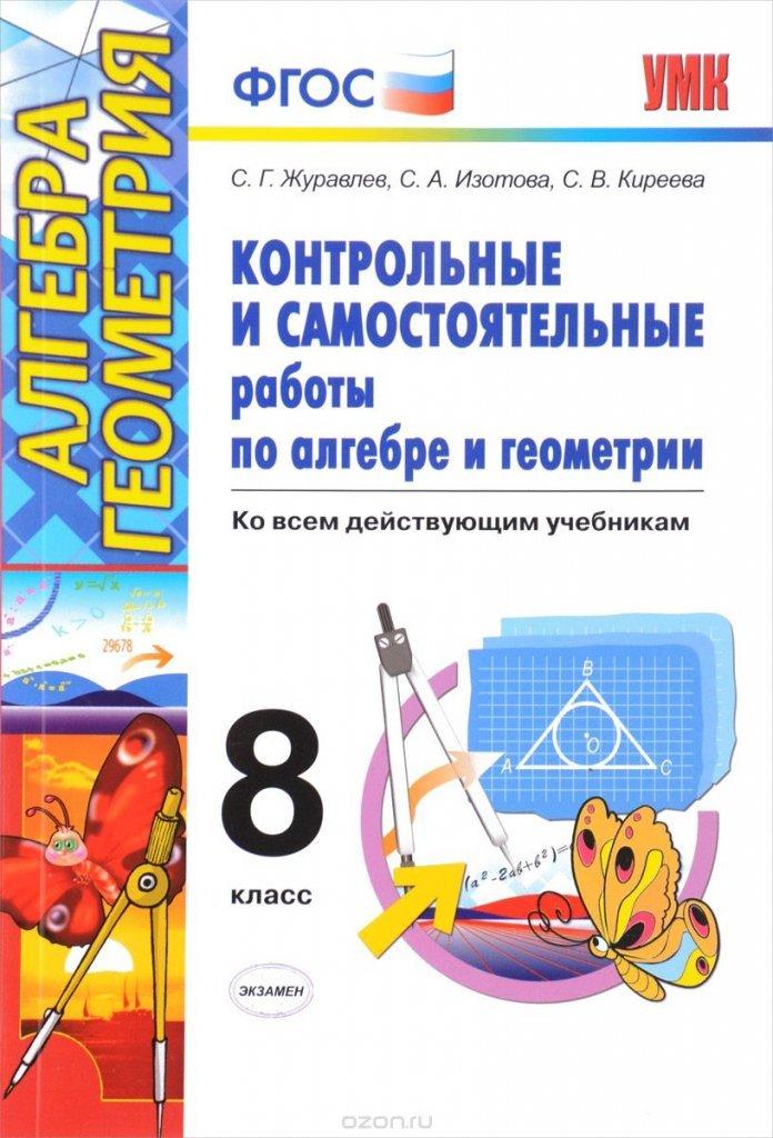 Гдз по математике самостоятельные и контрольные 8 класс