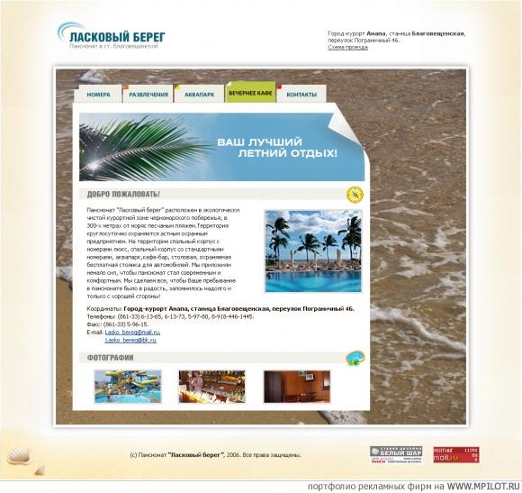 пансионат ласковый берег официальный сайт
