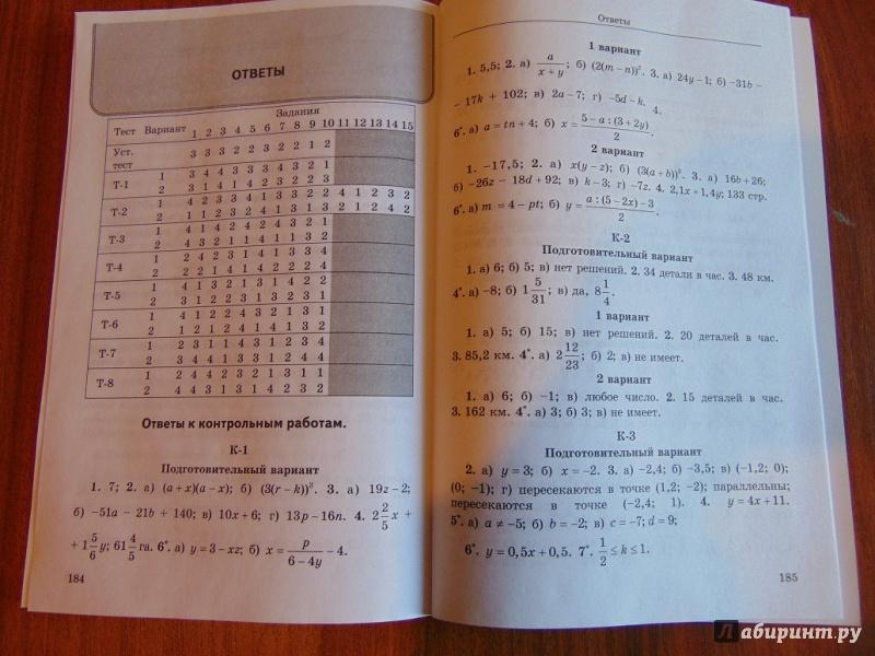Гдз дид мат математика 7 класс