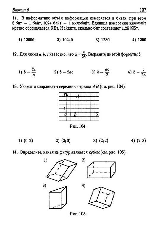 Промежуточная аттестация по математике 8 класс 2016 с ответами