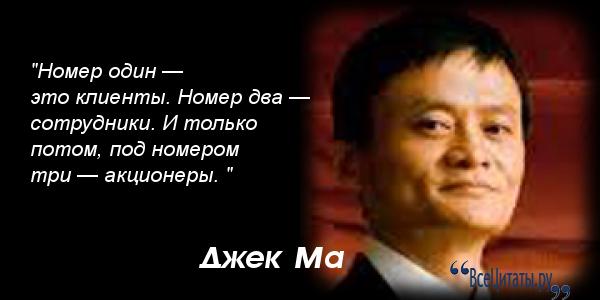 Kisah Sukses Jack Ma Pendiri Alibaba - finansialkucom