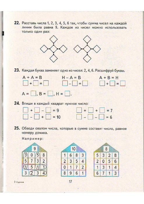 Задания по математике для 7 класса с ответами скачать бесплатно