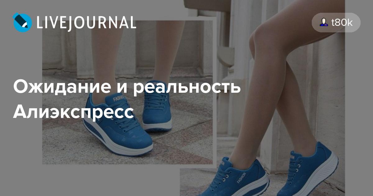 Обувь с алиэкспресс отзывы с фото ожидание и реальность