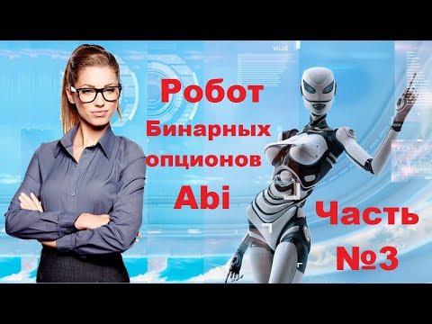 Роботы для торговли- Olymp Trade