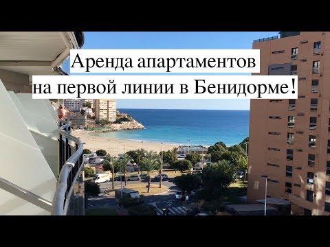 Сайты аренды недвижимости испании