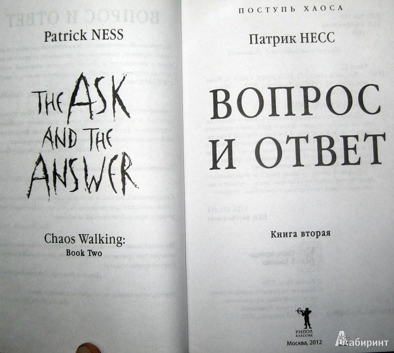 Патрик несс книги скачать fb2