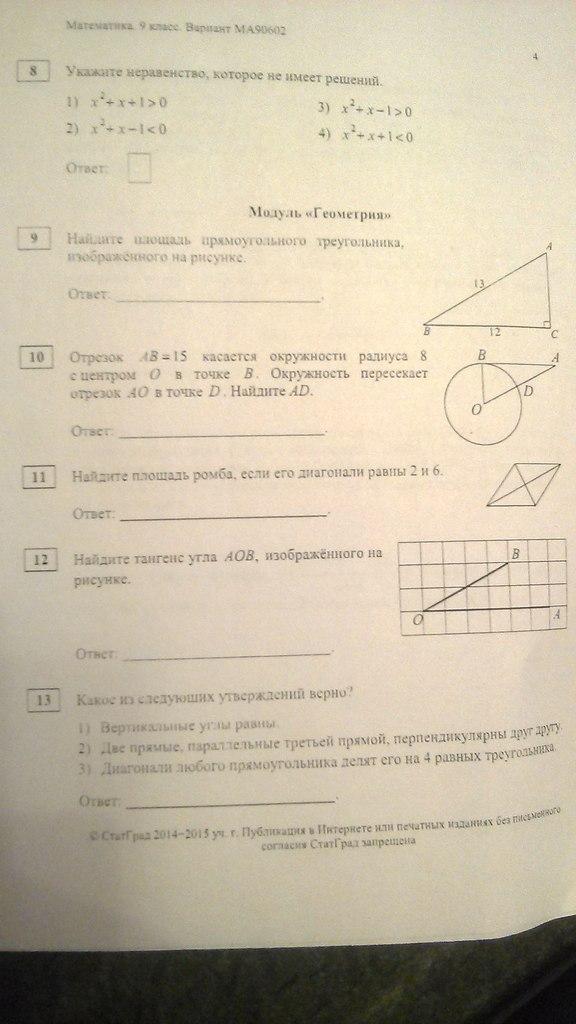 Математика 6 класс статград 2014 ответы