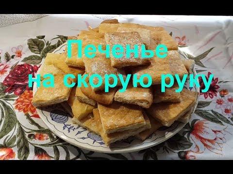 Вкусное печенье быстро и просто рецепт с фото на кефире