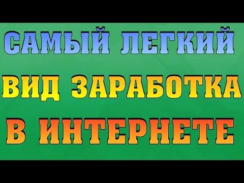 Заработать в интернете киев