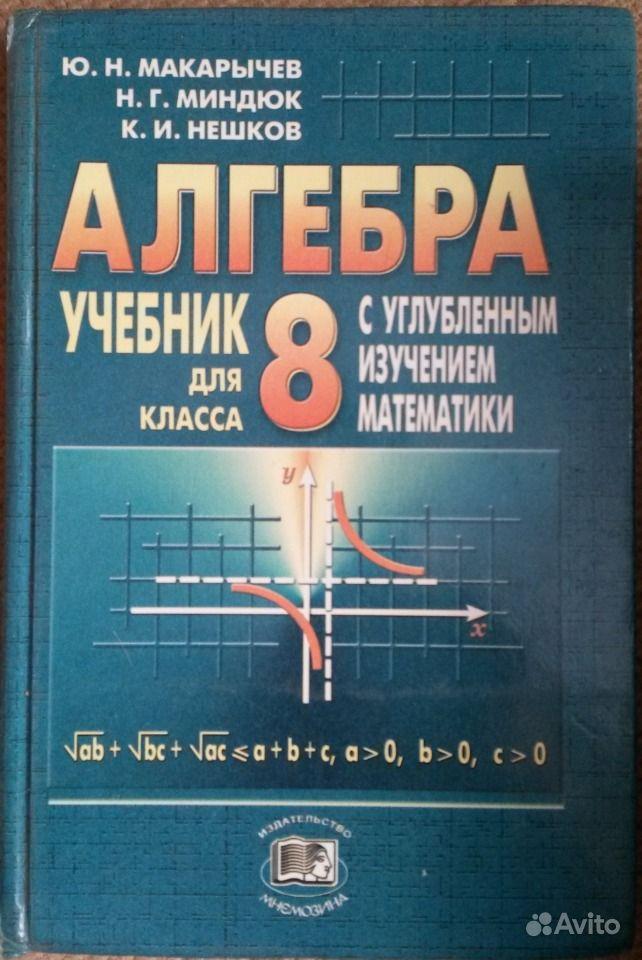 Гдз алгебра с углубленным изучением математики 8 класс макарычев миндюк