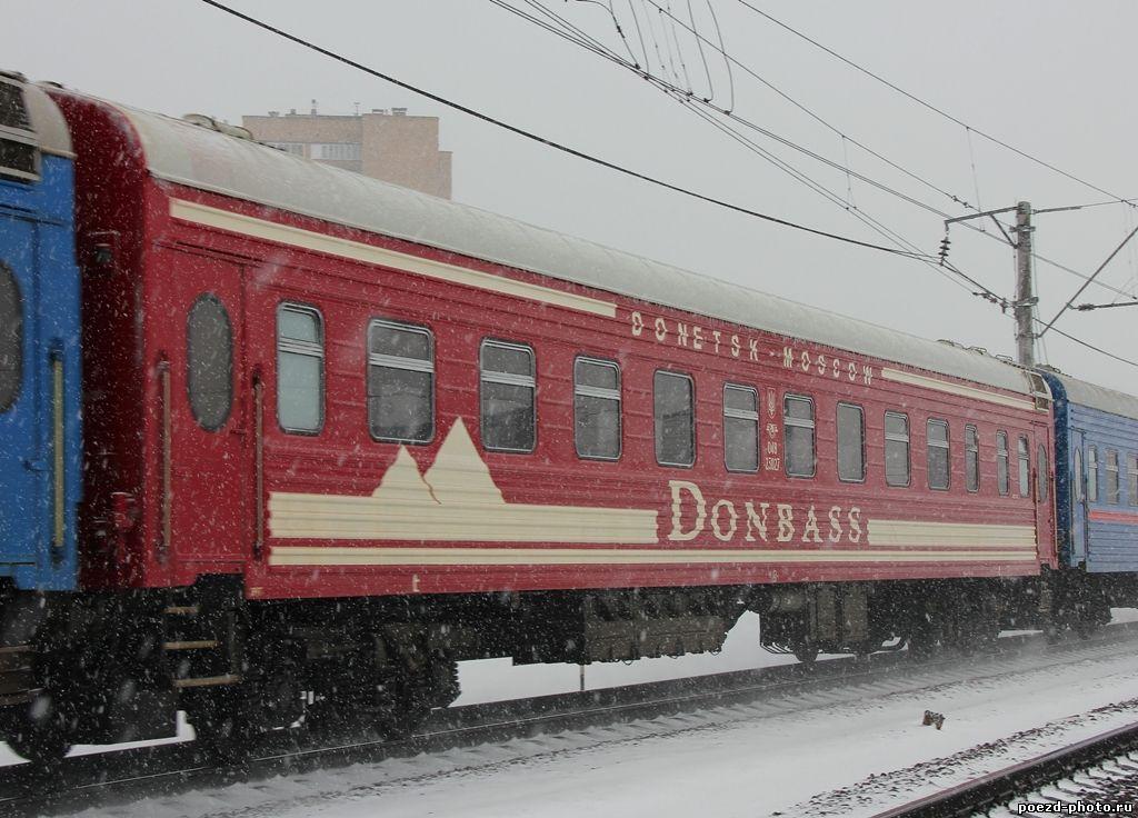 """Вагоны поезда 009М Москва - Донецк """"Троянда Донбасу"""" 2009-2012 годов."""