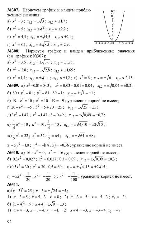 Гдз по математике 8 класс миндюк нешков суворова