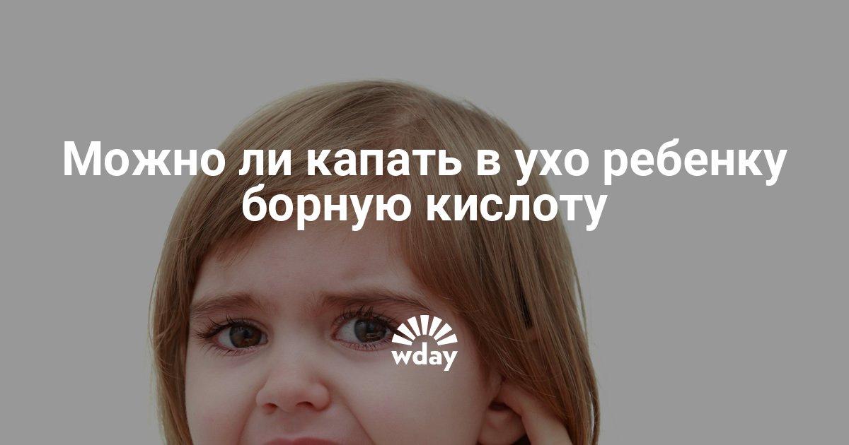 Болит ухо у ребенка борная кислота сколько капать