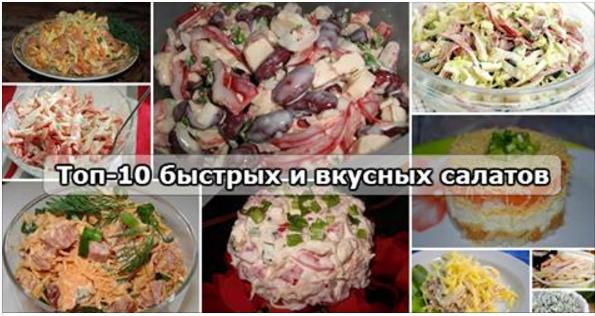 Быстро вкусно рецепты салатов
