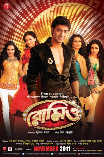 Shatru (2011) – Download Full Bengali Movie For Free