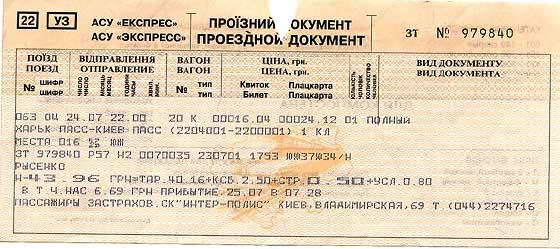 билеты на автобус из запорожья на киев